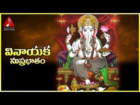 Vinayaka Suprabhatam | Telugu devotional songs | Amulya Audios and Videos