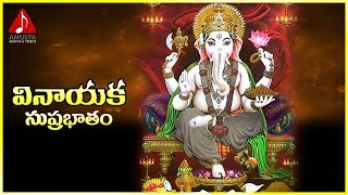 Vinayaka Suprabhatam | Telugu devotional songs | Amulya Audios and Videos