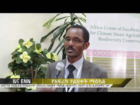 Ethiopia: African Center of Excellence for Climate SABC to start regional programs - ENN News