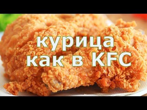 курица как в kfc в домашних условиях рецепт с фото