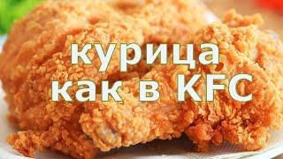 Вкусная курица как в KFC рецепт в домашних условиях