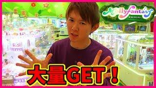 モーリーファンタジー1万円分で何個取れる?クレーンゲーム大量GET!