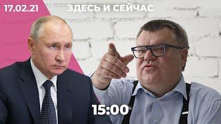 Путин и депутаты о Навальном и выборах. Суд над Бабарико. Штраф «Новой газете» за «фейки»