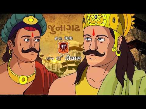 RA'Rajvansh- History of Chudasama Dynasty and Juanagadh kingdom, 2013