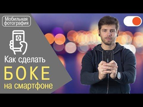 Как сделать эффект боке (размытие фона) на смартфоне - Уроки мобильной фотографии