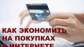 Как экономить на покупках в Алиэкспресс. Серьезный разговор про кэшбек EPN. Сделано в Китае