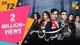 Ishq Zahe Naseeb Episode #12 HUM TV Dramas 6 September 2019