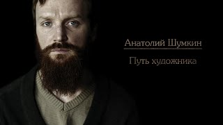 Анатолий Шумкин. Путь художника.