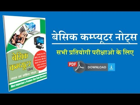 Basic Computer Knowledge In Hindi Book Pdf