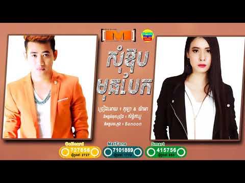សុំ៎៎៎ឱបមុនបែក - កូឡា & យ៉ាដា | M Production - Khmer new song 2018