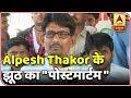 Kaun Jitega 2019: Not A Single Person Was Attacked In Gujarat, Says Alpesh Thakur | ABP News