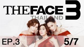 The Face Thailand Season 3 : Episode 3 Part 5/7 : 18 กุมภาพันธ์ 2560