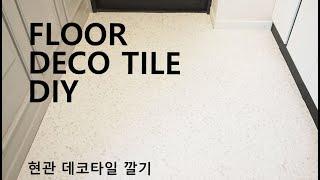 Floor Deco Tile DIY - 현관 데코타일 …