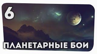 Агрокишечный комплекс • Планетарные бои #6 • Космические Рейнджеры 2 HD Революция • 1080р
