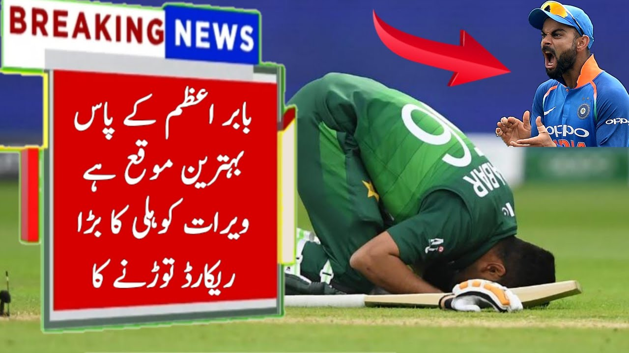 Babar Azam Has Golden Chance To Become No.1 T20 Batsman Against Zimbabwe Series 2020 - Jalil Sports
