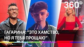 """Гагарина: """"Это хамство, но я тебя прощаю"""""""