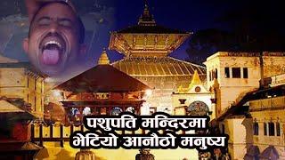 हेर्नुहोस पशुपति मन्दिरमा देखियो पहिलो चोटी यस्तो अनौठो मान्छे  Pasupati Nath Temple