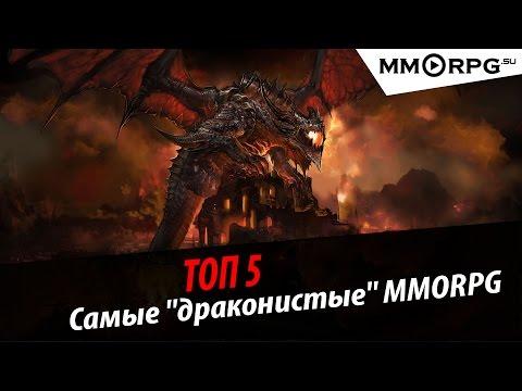 Топ 5: Самые драконистые MMORPG