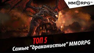 Топ 5: Самые 'драконистые' MMORPG