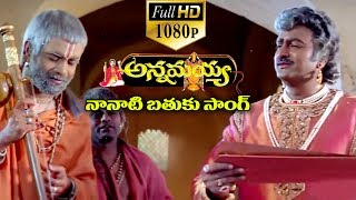 Annamayya Songs Nanati Bathuku Nagarjuna, Ramya Krishnan, Kasturi ( Full HD )