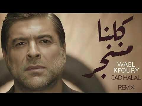 Wael Kfoury - Kelna Mnenjar (Jad Halal Remix ) وائل كفوري - كلنا مننجر