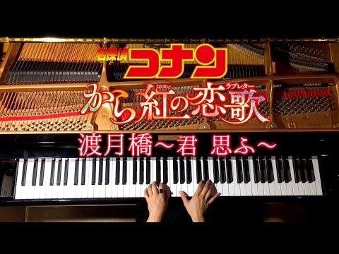【ピアノ】名探偵コナンED【渡月橋〜君 思ふ〜】倉木麻衣/映画「名探偵コナン-から紅の恋歌」/弾いてみた/Piano/CANACANA
