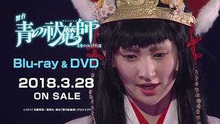 舞台「青の祓魔師」島根イルミナティ篇のBlu-ray&DVDが、2018年3月28日...