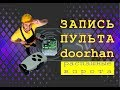 Как записать пульт doorhan в приемник   record the control panei to the receiver