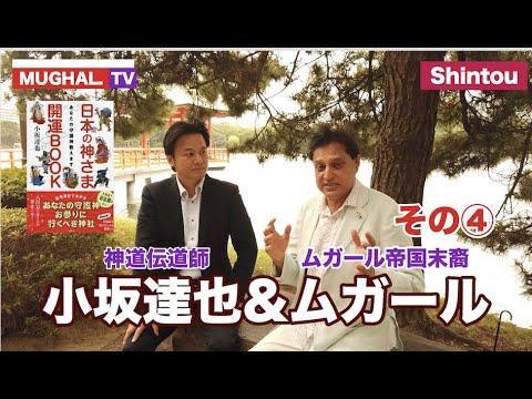 日本の神さま開運BOOKとは?
