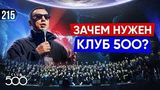 Международная встреча Club 500. Эд Халилов о выживании. Выступление группы «Марсель»