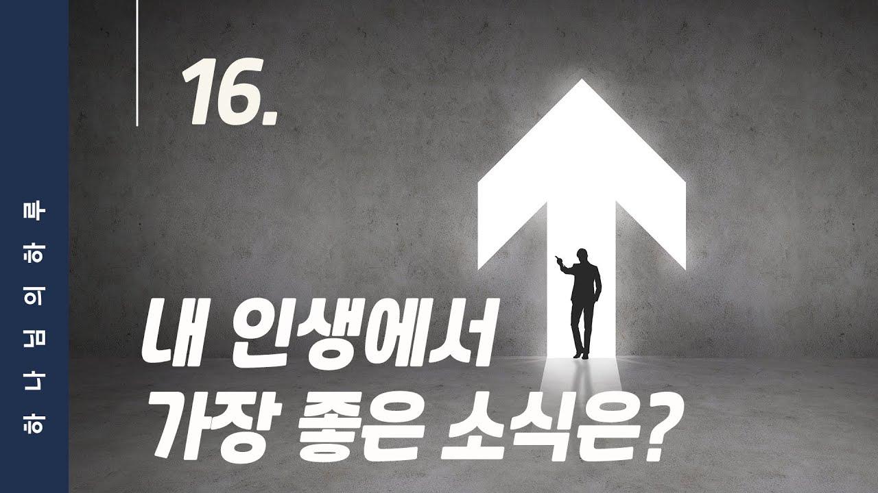16. 내 인생에서 가장 좋은 소식은?  [손기철장로의 하나님의 하루]Official