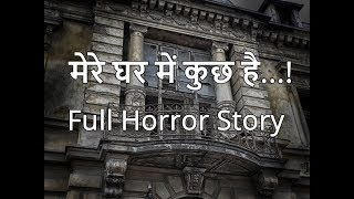 Horror Stories in Hindi- Episode 109- Hindi Horror Stories
