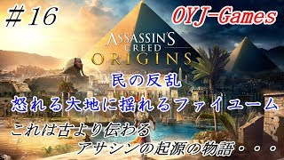OYJ-Games アサシンクリード オリジンズ 16 民の反乱に揺れるファイユーム