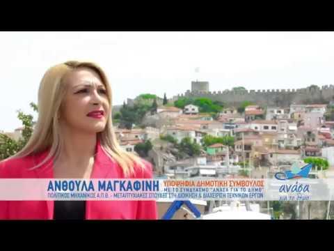 ΑΝΘΟΥΛΑ ΜΑΓΚΑΦΙΝΗ - ΥΠΟΨΗΦΙΑ ΔΗΜΟΤΙΚΗ ΣΥΜΒΟΥΛΟΣ