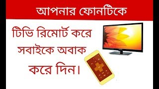 How To Control Tv Using Android Device In Bangla Full Information