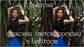 Быстрая стоковая цветокоррекция фотографий в программе Lightroom