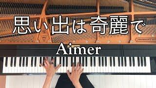 【ピアノ】思い出は奇麗で/Aimer/Father's day edit/弾いてみた/Piano/CANACANA thumbnail