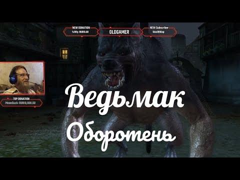 "The Witcher - ""Ведьмак""  серия 33 ""Оборотень""    (OldGamer) 16+"