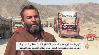 إغلاق الحدود بين أفغانستان وباكستان يشل قطاع النقل البري