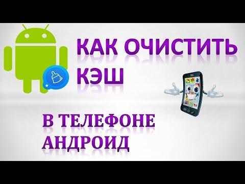 Как почистить кеш Телефона Андроид