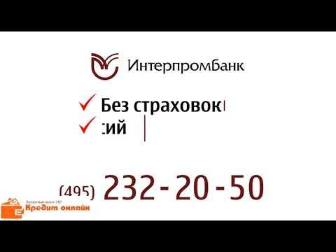 Получить 1 100 000 рублей в кредит, кредиты для пенсионеров, рефенансирование.