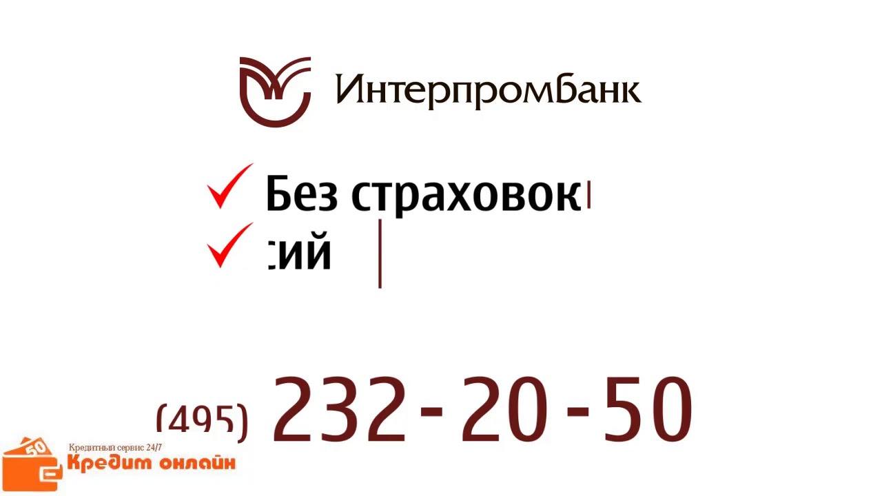 Онлайн заявка на кредит без страховки