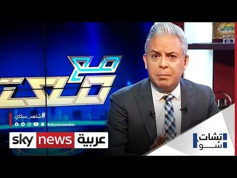 بعد توقف برنامج #معتز_مطر .. أين يذهب الإعلام الإخواني؟