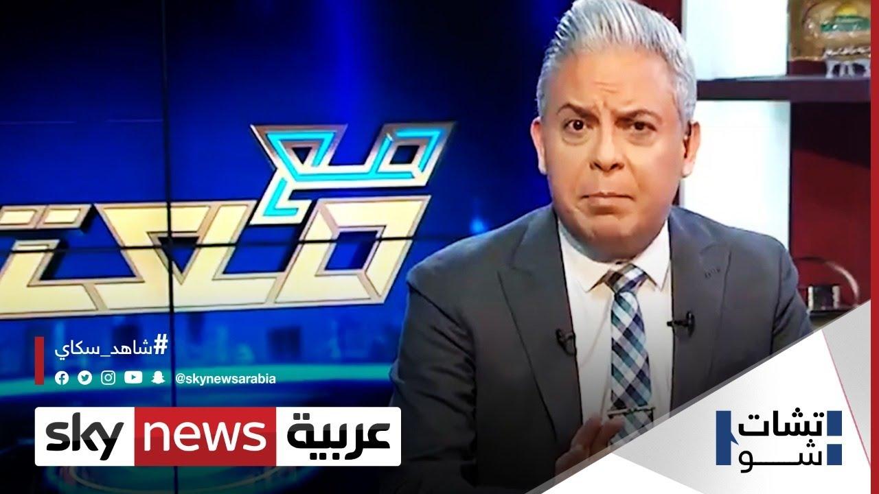 بعد توقف برنامج #معتز_مطر .. أين يذهب الإعلام الإخواني؟  - 16:59-2021 / 4 / 11