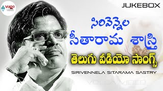 Sirivennela Sitarama Sastry Telugu Super Hit Video Songs - Video Jukebox