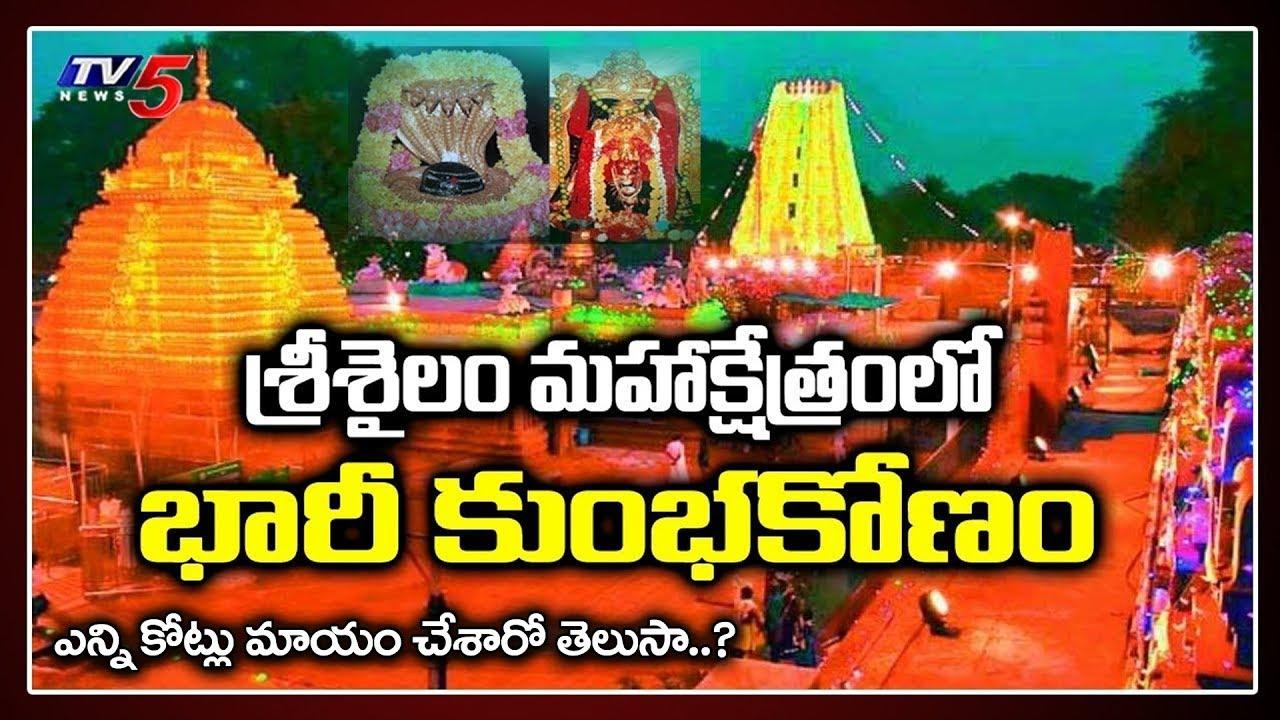శ్రీశైలం దేవస్థానంలో ₹2.5కోట్ల అవినీతి జరిగింది
