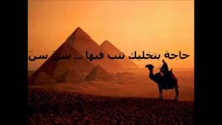 ريهام عبدالحكيم - فيها حاجة حلوة ( +كلمات ) كاملة
