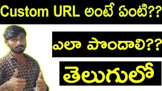 How to claim a youtube custom url telugu | youtube channel url | how to get youtube url telugu