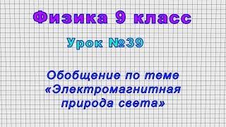 Физика 9 класс (Урок№39 - Обобщение по теме «Электромагнитная природа света»)