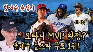 오타니 홈런 2개는 기본! 김하성은 왜 출전 못하나? …